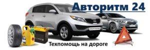 техпомощь на дороге в москве